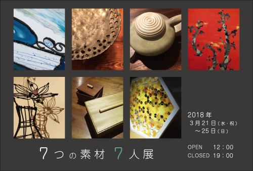 2018_03_DM-01
