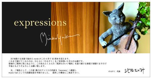 のるすく展示会_DM裏-01