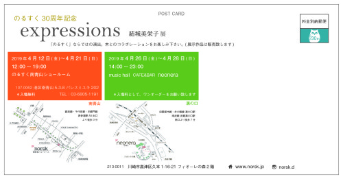 のるすく展示会_DM表-02