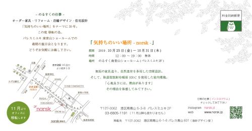 ヒーター展示会DM+-02